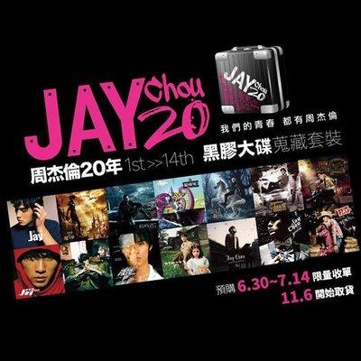 快搶 周杰倫20年 1st 14th黑膠大碟珍藏套裝 附蒐藏箱「Jay Chou 20」二十週年紀念典藏