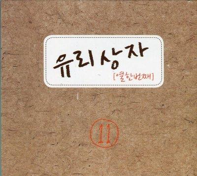 【嘟嘟音樂坊】玻璃箱子 Yurisangja Vol. 11 - Farewell  韓國版  (全新未拆封)