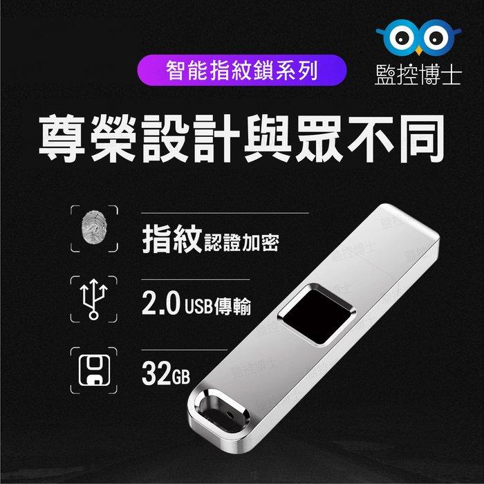 【監控博士】LY-U32GB 32GB指紋隨身碟 資料防竊 檔案安全 指紋辨識