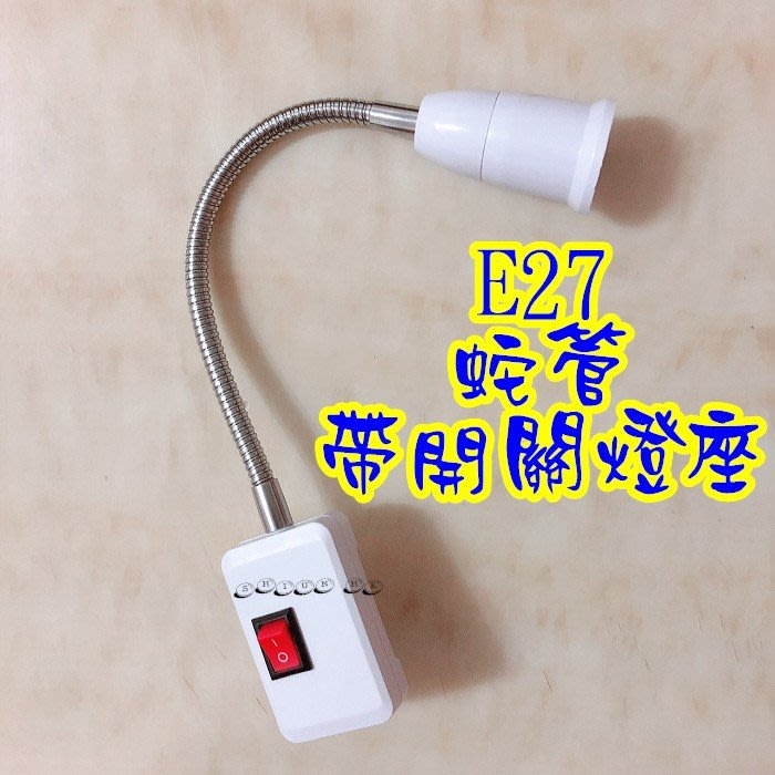 E27蛇管帶開關燈座 延長管加長燈座 萬向轉換燈座 E27-E27螺口 E27【蛇管長約30公分】