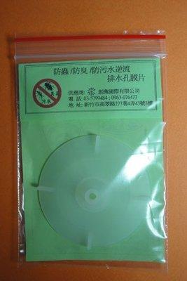 (專利品: 不需破壞 /直接安裝) 防蟑 /防蟲 /防蚊 /防臭 /防污水逆流 排水孔膜片/落水頭膜片(環保包裝)