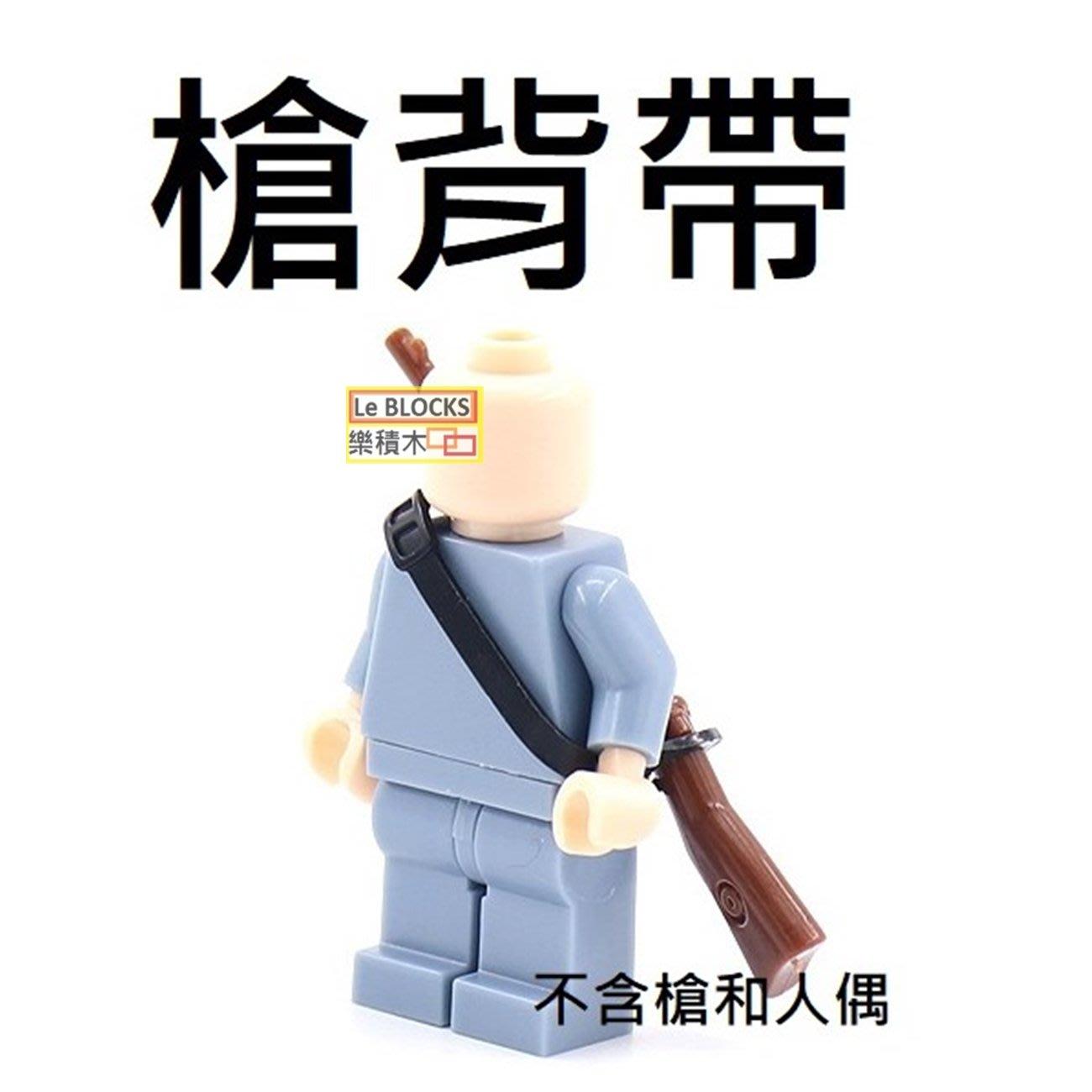 樂積木【當日出貨】第三方 槍背帶 袋裝 白色 非樂高LEGO相容 雙色 武器 二戰 積木 軍事