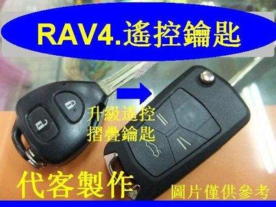 豐田,RAV4 升級~摺疊鑰匙  TOYOTA 移植 汽車遙控 晶片鑰匙 遺失 代客製作 拷貝鑰匙