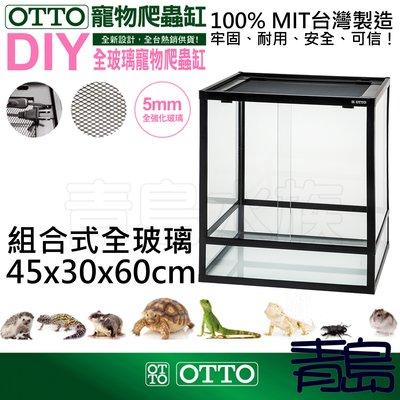 E。。。青島水族。。。DIY-453060G台灣OTTO奧圖---寵物爬蟲缸 烏龜缸==組合式全玻璃45*30*60cm
