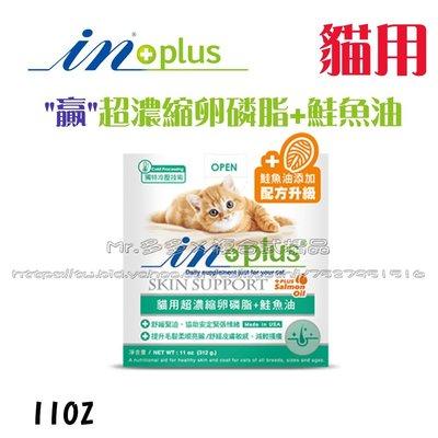 新包裝 新配方【Mr.多多】<IN-Plus> 贏 貓用 超濃縮卵磷脂+鮭魚油 貓咪專用 11oz