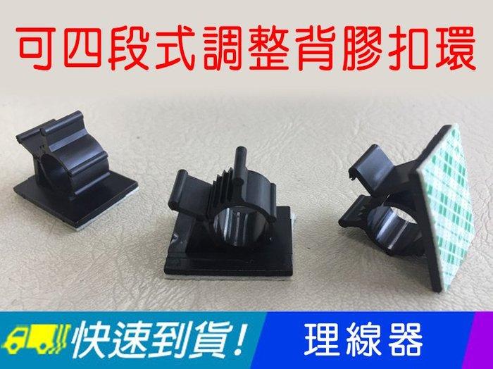 【易控王】背膠線扣 / 理線器 / 線槽 / 整線器 / 可四段式伸縮調整 (70-027)