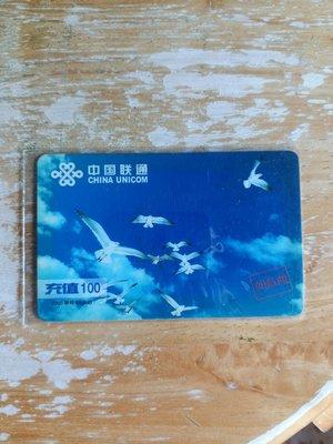 中國聯通早期100元充值電話咭E (已用)