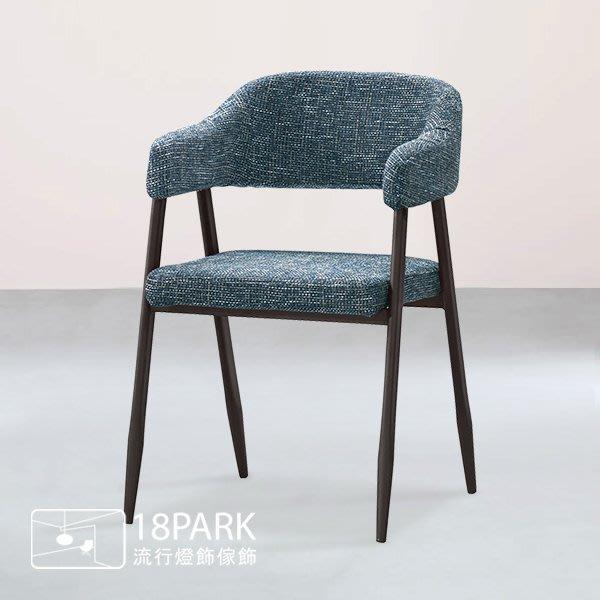 【 18PARK 】詩意居家 Warmth [ 溫視角餐椅 ]