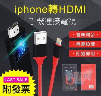 『FLY VICTORY』 APPLE 蘋果手機MHL線 高清畫質 IPHONE轉 HDMI 即插即用免設定 大量現貨