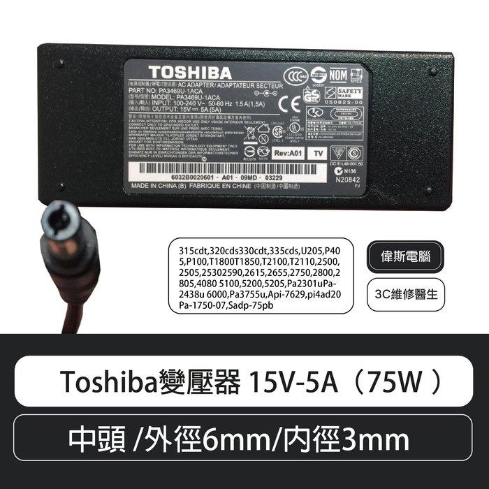 【偉斯電腦】Toshiba變壓器 15V-5A(75W )中頭 /外徑6mm/內徑3mm
