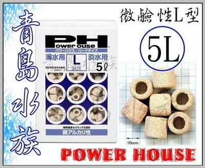 五2中0新0↓↓YA。。青島水族。。日本POWER HOUSE-----陶瓷環/珠==微鹼盒裝(L型)5L