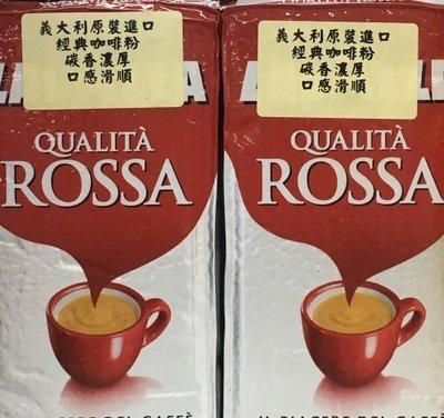 【LAVAZZA】 QUALITA ROSSA 研磨咖啡粉(真空鋁箔包)250g