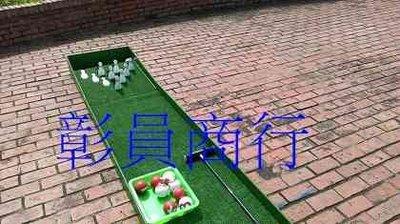 公園高爾夫、槌球保齡高爾