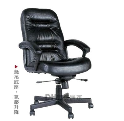 【DH】貨號B446-04《安東尼》主管椅/辦公椅/電腦椅˙時尚質感辦公椅˙主要地區免運