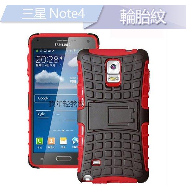 三星 Galaxy Note4 手機殼 輪胎紋 手機套 全包 防摔 n9100 保護套 支架 外殼 硬殼│時光機