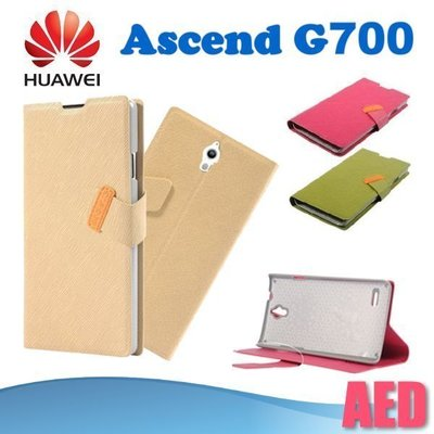 ⏪ AED ⏩ HUAWEI 華為 Ascend G700 信仰系列超薄皮套 側翻皮套 可立式皮套 保護套