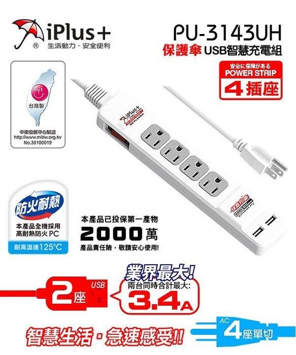 【開心驛站】3個免運~保護傘快易充3.4AUSB智慧充電組(4座單切+USB*2) PU-3143UH 6尺(1.8M)