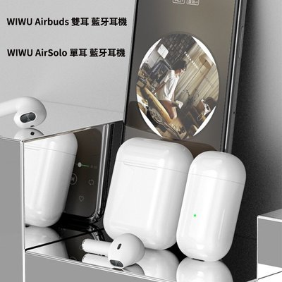 【EC數位】WIWU Airbuds 雙耳 藍牙耳機 小巧輕便 舒適配戴 防水 防汗 無線藍芽耳機 支援iOS 安卓系統