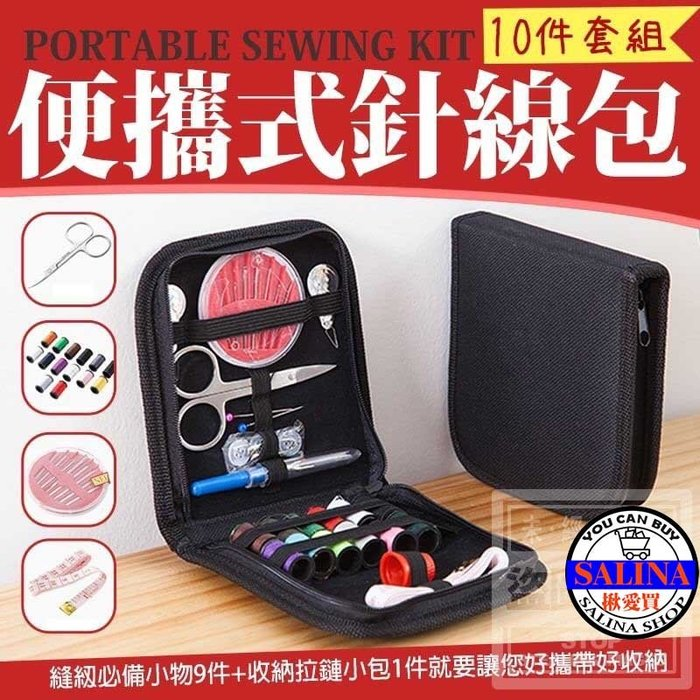 ?Salina SHOP?便攜式針線包10件套組針實用居家縫補盒 全能迷你便攜整理針線包 縫補包針線隨身包