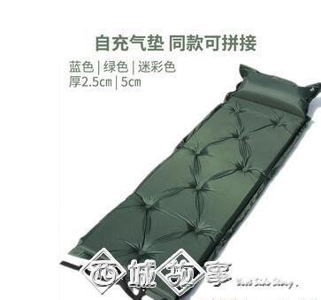自充氣墊 單人雙人戶外帳篷墊午休睡墊 加厚自動充氣防潮墊QM