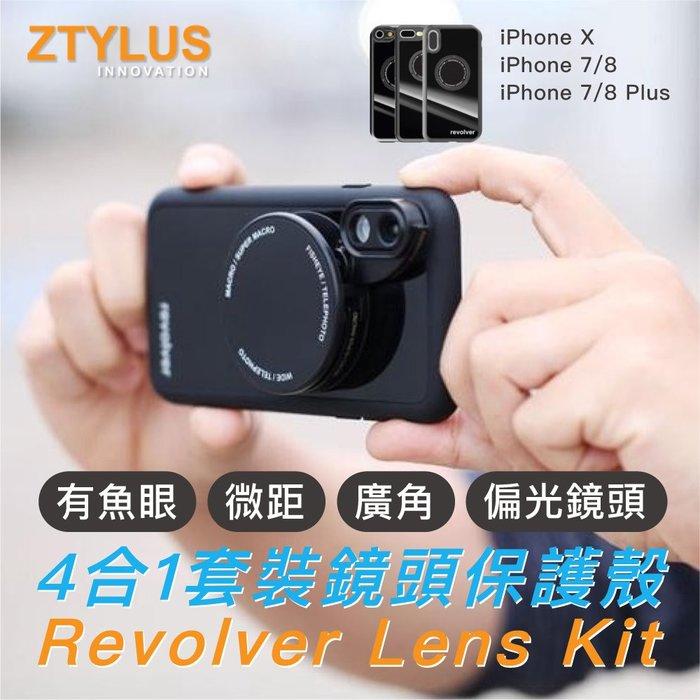 Ztylus iphone X 7 8 4.7 plus iX 鏡頭 保護殼 專用 出風口 車用 支架 磁吸 車架