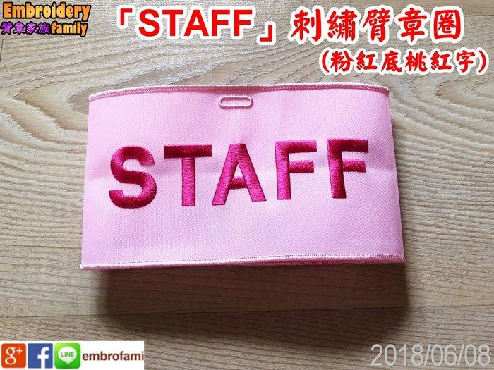 ※粉紅色底桃紅色字特價中※應用廣泛的英文版工作人員/服務人員STAFF 臂章圈 /STAFF袖圈 10個/組