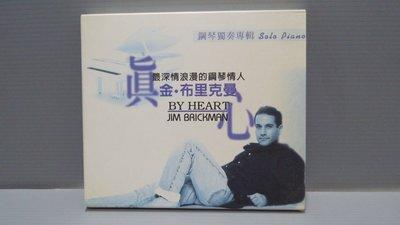 jim brickman by heart 新世紀鋼琴 金.布里克曼 紙盒裝 原版CD片美 出貨前會檢查播放