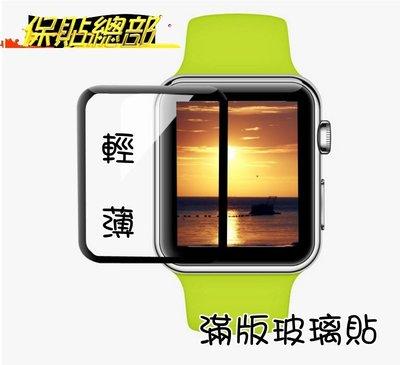 ~保貼總部~FOR:APPLE WATCH錶 38mm / 42mm 黑框全滿版玻璃貼,一份250元