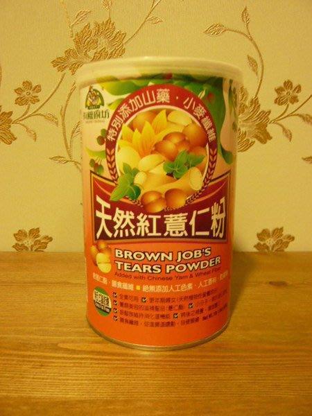 橡樹街3號 有機廚坊 天然紅薏仁粉 500g/罐【A24009】