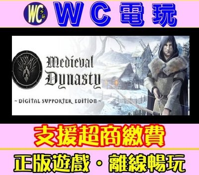 【WC電玩】PC 中世紀王朝 豪華中文版 Medieval Dynasty 中世紀歐洲的3D開放世界形式RPG遊戲 離線