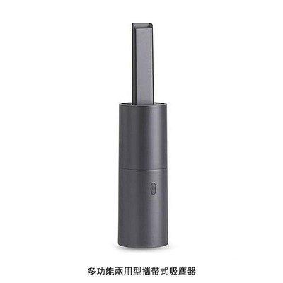 --庫米--迷你多功能兩用型攜帶式吸塵器 攜帶式除塵 吸塵 除塵 吹塵