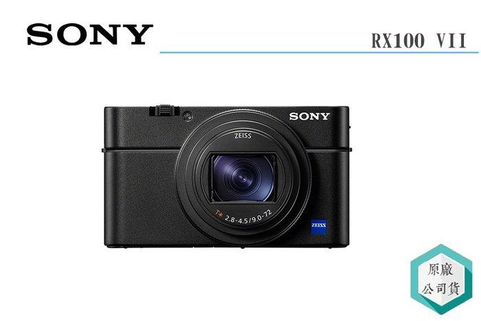 《視冠 高雄》送64G 首購禮 SONY RX100M7 RX100 VII 數位相機 VLOG A9 公司貨