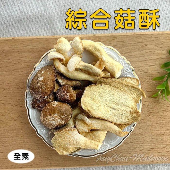 ~綜合菇酥(500g分享包)~香菇、秀珍菇、杏鮑菇、白精靈菇,綜合口味,多重口感,一次滿足您的味蕾。【豐產香菇行】