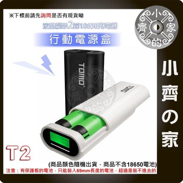 TOMO T2 免螺絲 iPhone Lightning 充電孔 液晶 18650鋰電池 免焊 電池盒 電源盒 小齊的家