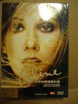 Celine Dion 席琳狄翁 世界音樂鑽石獎 5DVD 全新 自始至終 巴黎演唱會 愛的顏色演唱會 拉斯維加斯演唱會