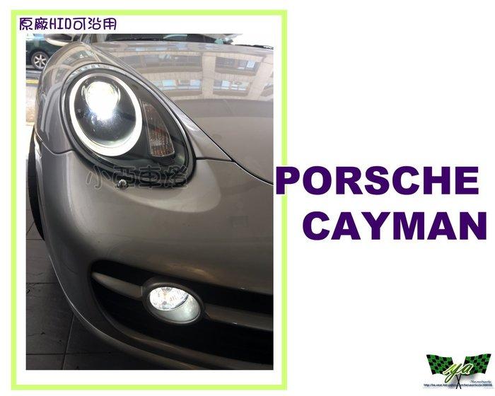 小亞車燈改裝*實車 全新保時捷 PORSCHE BOXSTER CAYMAN 987 類991樣式 光條 R8 魚眼大燈