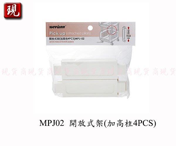 【現貨商】(滿千免運/非偏遠/山區{1件內}) 聯府 MPJ02開放式架(加高柱4PCS)/可搭配開放式整理架系列使用