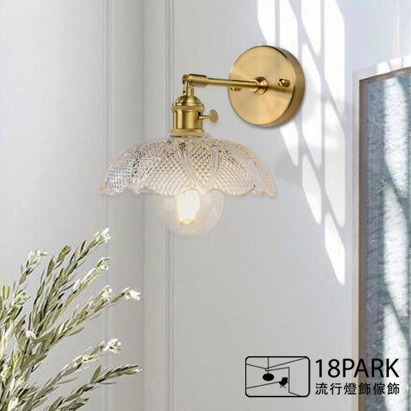 【18Park 】 經典優雅 Paris [ 小巴黎-里昂壁燈-短 ]