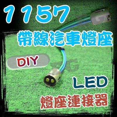 G7F40 1157 燈座 含線 汽車燈座 方向燈座 小燈座 雙芯燈座 單芯燈座 簡易方便