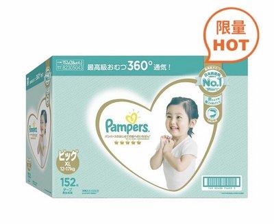 🚚宅配免運🚚 Costco 好市多 幫寶適一級幫紙尿褲 XL 152片/箱 - 日本境內版 pampers diaper