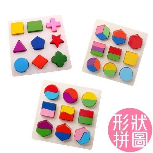八號倉庫 玩具 啟蒙 早教兒童益智拼圖玩具 幾何形狀板 認知配對板 三款可選【1B010Z556】