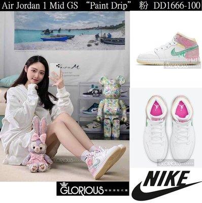 Air Jordan 1 Mid GS Paint Drip 粉 DD1666-100 籃球鞋【GLORIOUS】