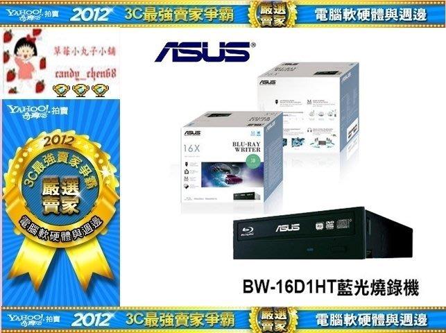 【35年連鎖老店】ASUS BW-16D1HT 16X 藍光燒錄機有發票/可全家/保固一年/SATA
