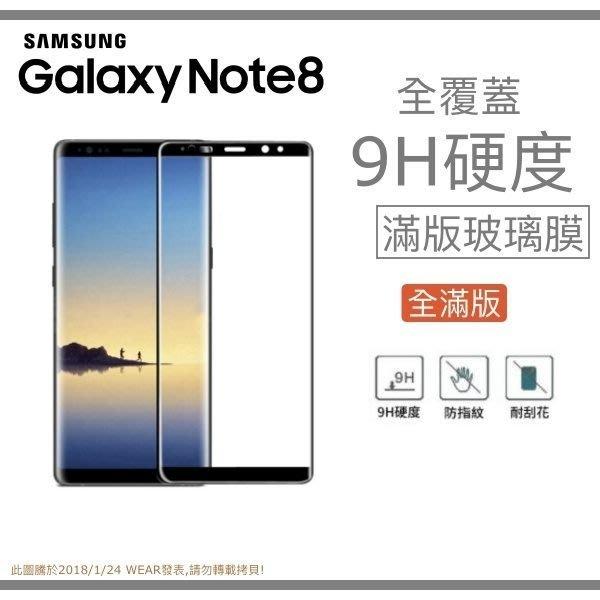 【全滿版曲面】SAMSUNG Galaxy Note8 奈米 9H 鋼化玻璃膜、旭硝子保護貼【6.3吋 N950】盒裝公