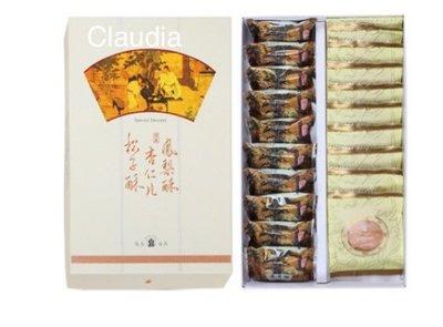 {代購} 俊美食品 鳳梨酥10入+太陽餅5入 台中名產 伴手禮 禮盒 餅乾 送禮