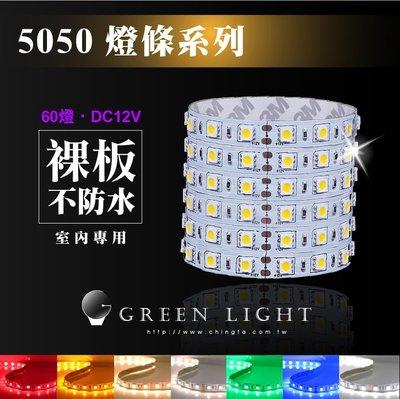 LED燈條 條燈 超亮5050 60燈 高亮 高品質 線燈 線條燈 露營燈 層板燈 間接照明 另有3528及5630