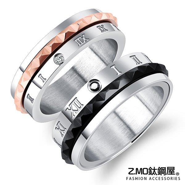 情侶對戒指 Z.MO鈦鋼屋 情侶戒指 羅馬戒指 白鋼戒指 羅馬對戒 情人節 可轉動 生日 刻字【BKY569】單個價