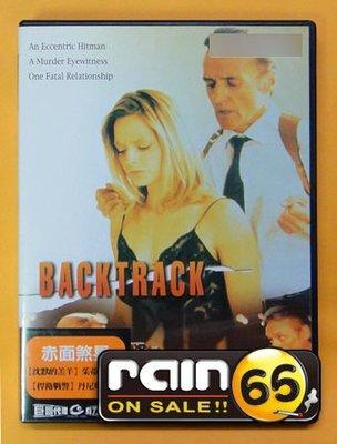⊕Rain65⊕正版DVD【赤面煞星/Backtrack】-沉默的羔羊*接觸未來-茱蒂佛斯特(直購價)