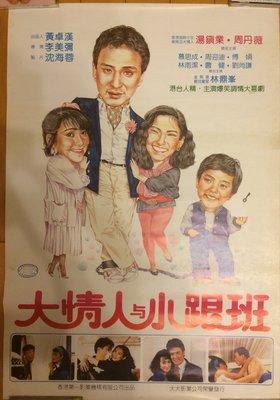 大情人與小跟班 - 湯鎮業 、周丹薇 - 早期台灣原版電影海報 (1986年)