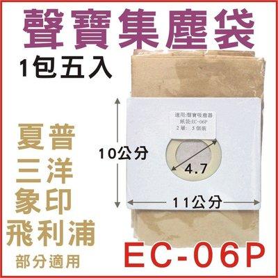 聲寶集塵袋 EC~06P EC~SA35CB~AC35P 象印 夏普 三洋 東元部分 吸塵器集塵袋 吸塵器紙袋